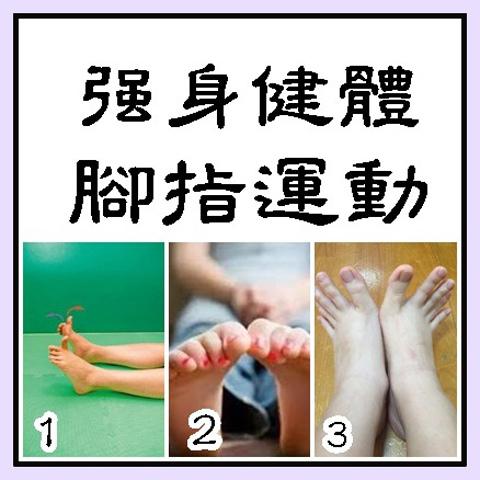 腳指運動可強身健體