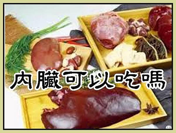 內臟可以吃嗎
