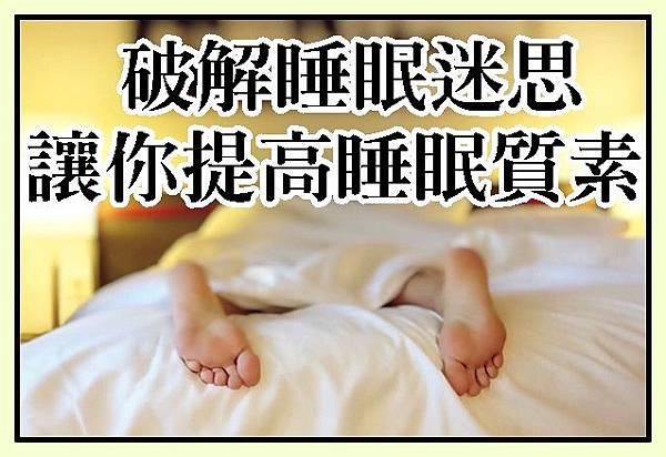 破解睡眠迷思讓你提高睡眠質素