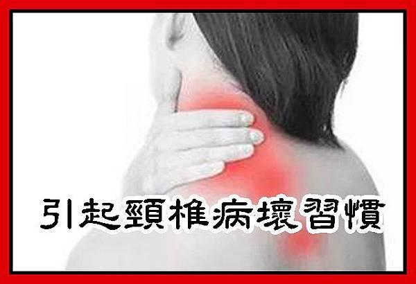 容易引起頸椎病壞習慣