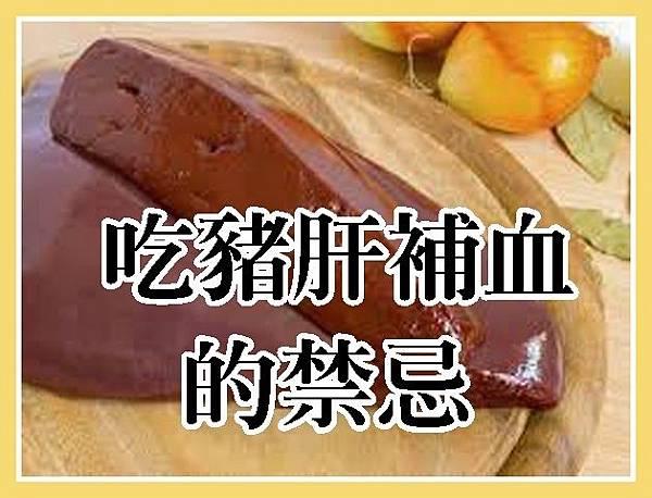 吃豬肝補血的禁忌
