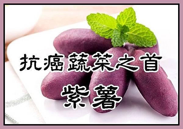 抗癌蔬菜之首…紫薯