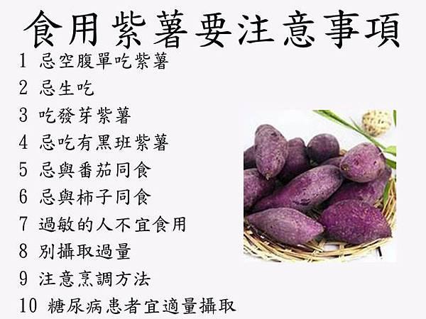食用紫薯要注意事