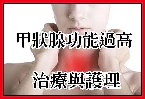 甲狀腺功能過高治療與護理3a