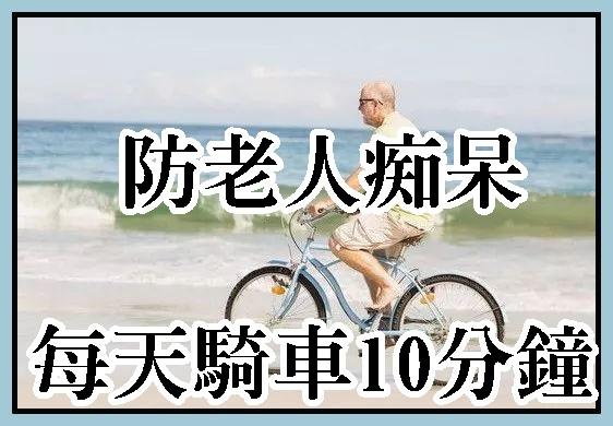 每天騎車10分鐘防老痴
