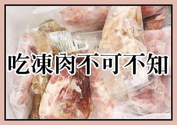 吃凍肉不可不知