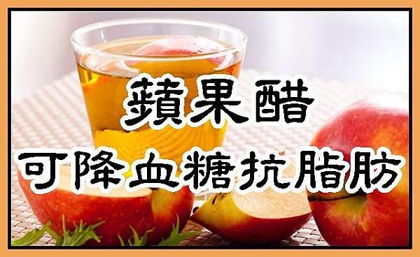 蘋果醋可降血糖抗脂肪