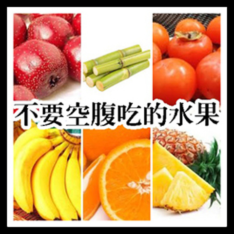 不要空腹吃的水果