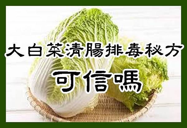 大白菜清腸排毒秘方