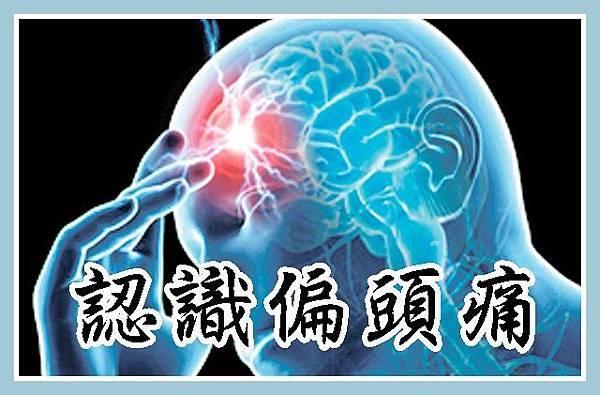 認識偏頭痛