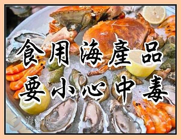 食用海產品要小心中毒
