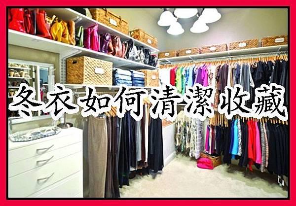 冬衣如何清潔收藏
