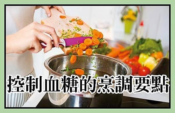 控制血糖的烹調要點