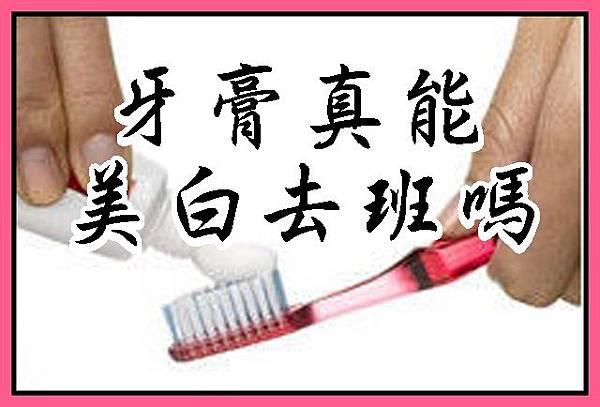 牙膏真能美白去班嗎