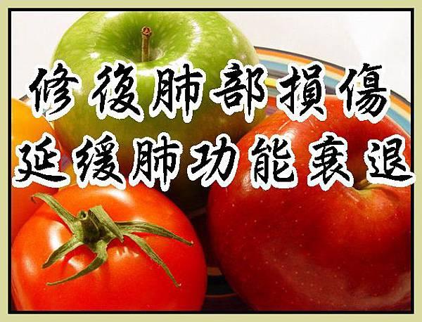 修復肺部損傷要多吃番茄蘋果