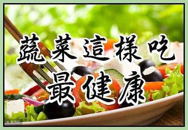 蔬菜這樣吃最健康