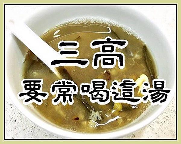 三高要常喝這湯