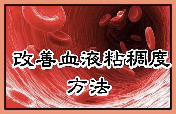 改善血液粘稠度的方法 3