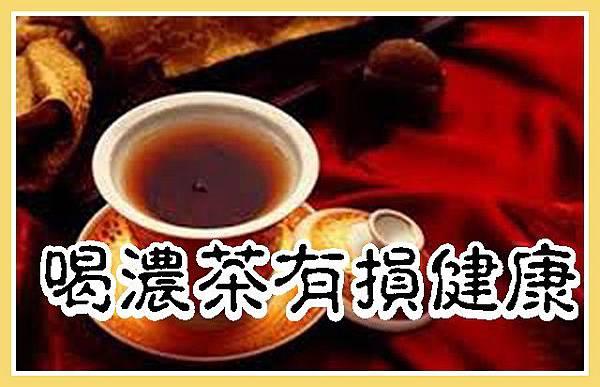 喝濃茶有損健康