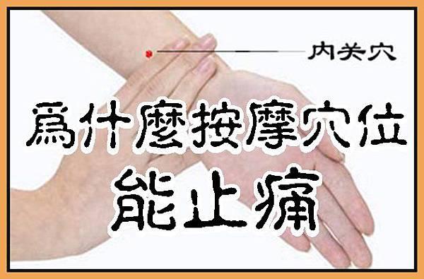 為什麼按摩經絡穴道能止痛?
