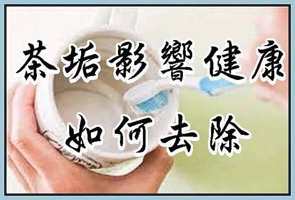 茶垢影響健康,如何去除