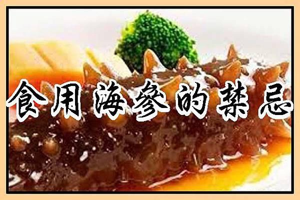 食用海參的禁忌