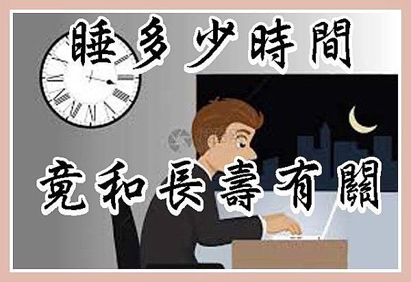 睡多少時間竟和長壽有關 (2)