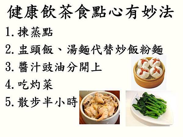 健康飲茶食點心有妙法 (2)