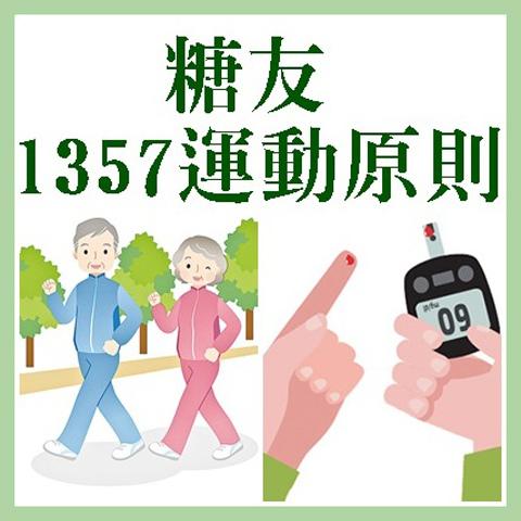 糖友1357運動原則