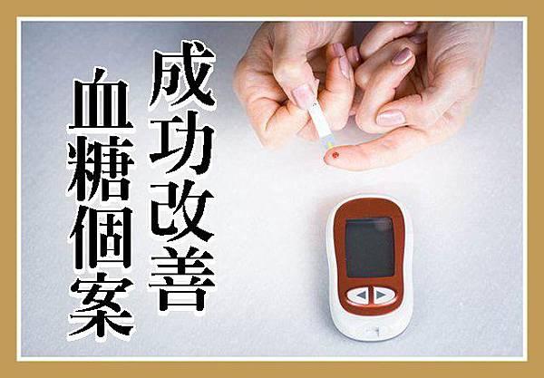 成功改善血糖個案(網友提供)