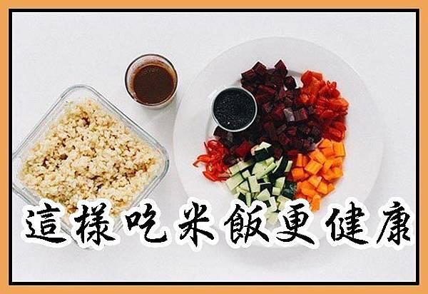 這樣吃米飯更健康