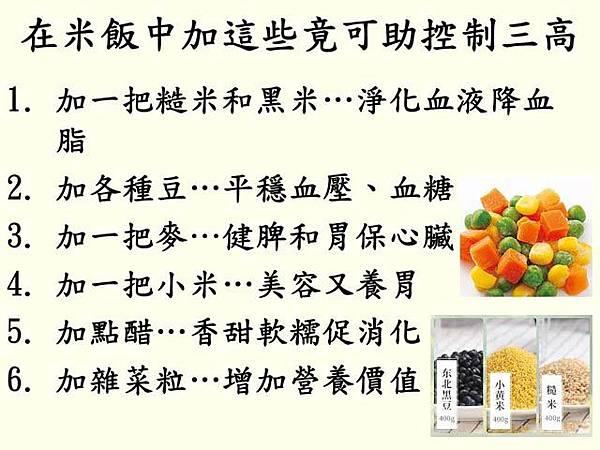 在米飯中加這些竟可助控制三高 (2)