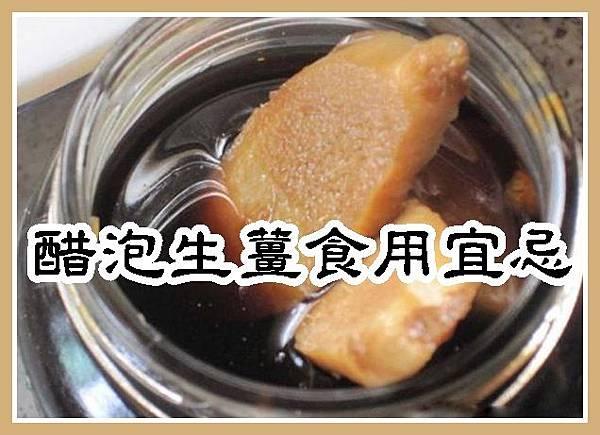 醋泡生薑食用宜忌