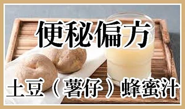 便秘偏方…土豆(薯仔)蜂蜜汁