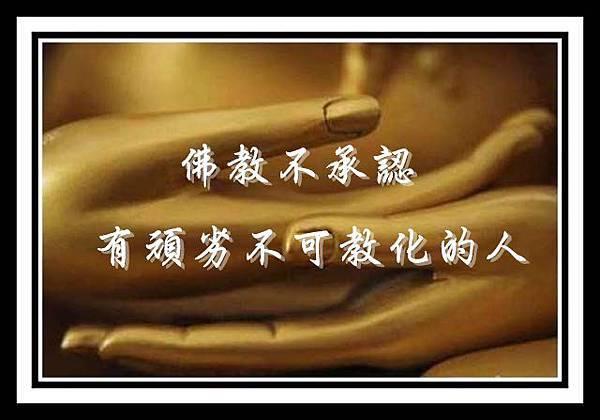 3d佛教不承認