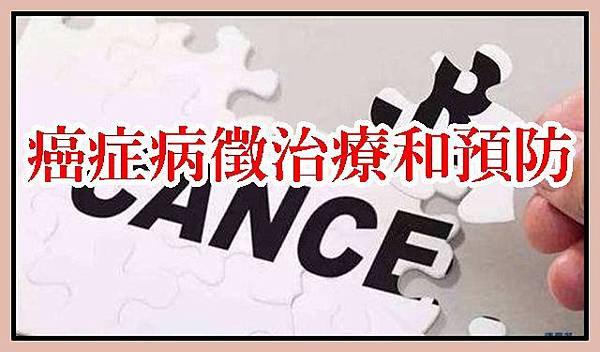 癌症病徵治療和預防