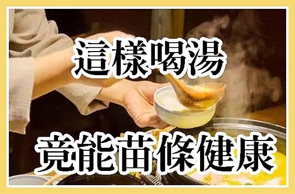 這樣喝湯竟能苗條健康