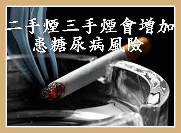 4二手煙三手煙會增加患糖尿病風險