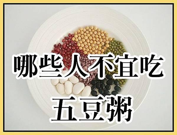 哪些人不適合吃五豆粥