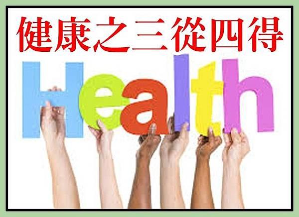 健康之三從四得