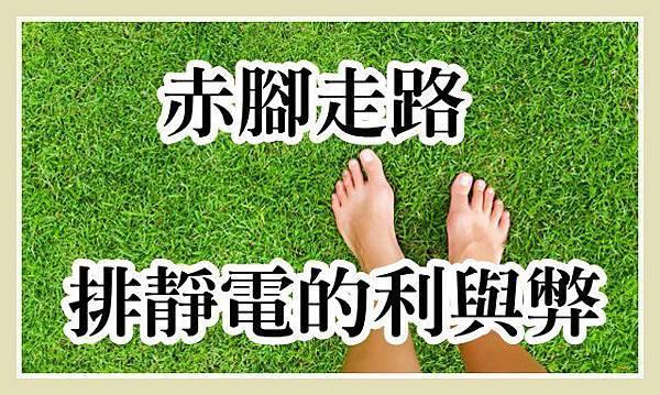 瞭解赤腳走路排靜電的利與弊