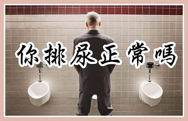 你排尿正常嗎