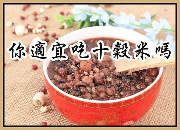 你適宜吃十榖米嗎?