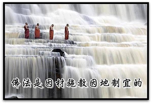 3g佛法是因材施教
