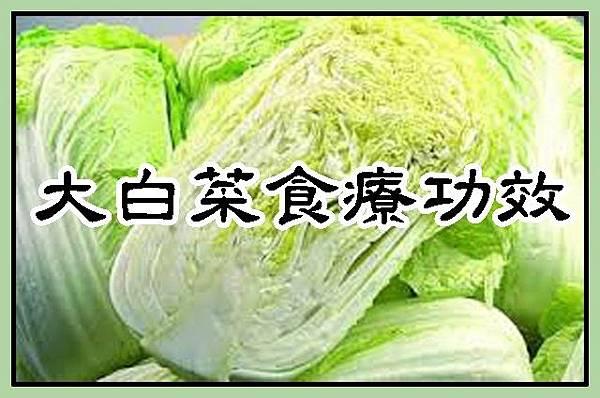 大白菜的食療功效