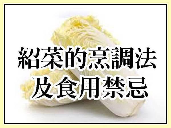 紹菜的烹調法及食用禁忌
