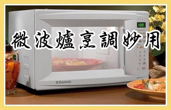 微波爐烹調妙用