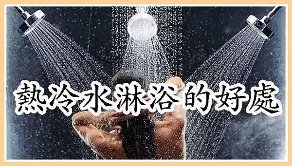 熱冷水淋浴的好處