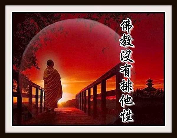 3i佛教沒有排他性