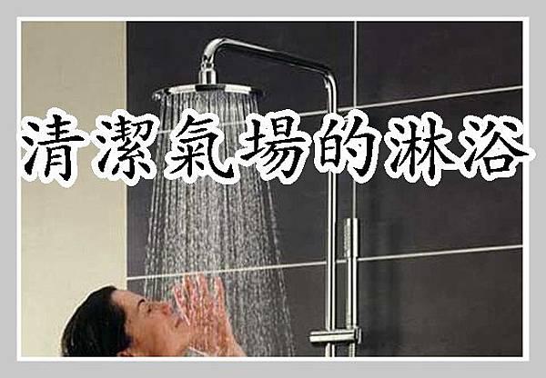 清潔氣場的淋浴
